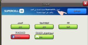 طريقة انشاء حساب سوبر سيل جديد Supercell ID