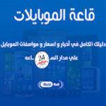 تحميل تطبيق قاعة الموبايلات Mobihall لمعرفة اسعار الموبايلات