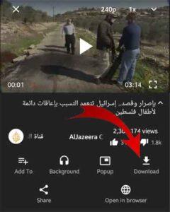 تحميل تطبيق تحميل فيديو من اليوتيوب للاندرويد Newpipe مجانا APK