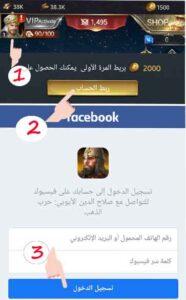 طريقة التسجيل فى لعبة صلاح الدين