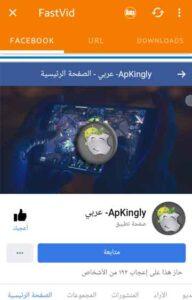 تحميل تطبيق تحميل فيديو من الفيس بوك للاندرويد بجوده عالية للاندرويد APK