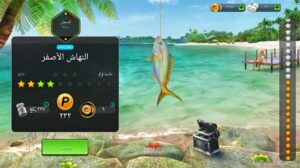 تحميل لعبة صيد السمك Fishing Clash للاندرويد