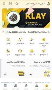 تحميل تطبيق بينانس منصة تداول العملات الرقمية للموبايل
