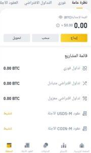 كيفية إيداع العملات الرقمية على تطبيق Binance؟